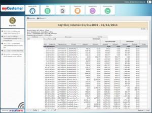 Στιγμιότυπο Προγράμματος 2 myCustomer