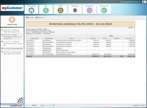 Στιγμιότυπο Προγράμματος 4 myCustomer