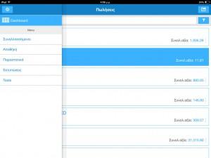 Στιγμιότυπο Προγράμματος 3 Softone 360